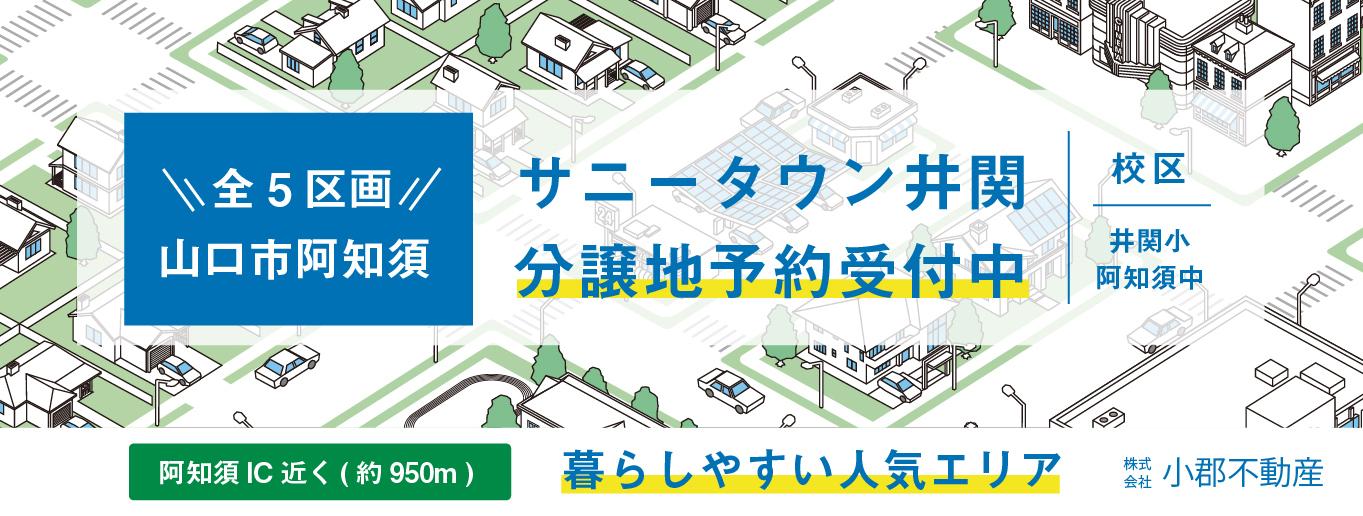 山口市阿知須井関分譲地