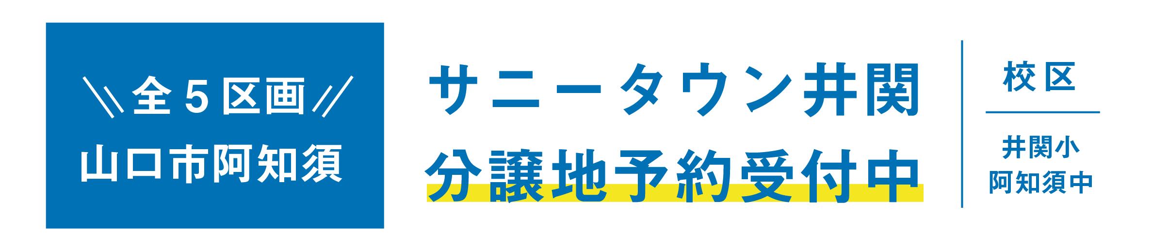 山口市阿知須 サニータウン井関