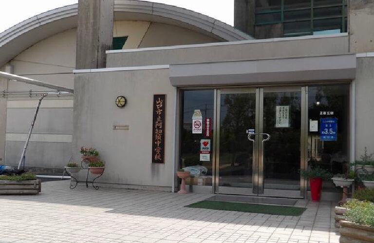 阿知須中学校