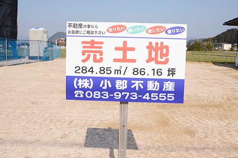 黒川ニュータウン 5号地 写真