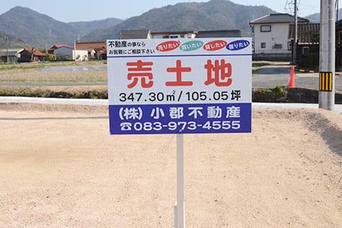 黒川ニュータウン 7号地 写真