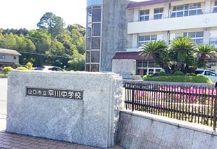 山口市立平川中学校 画像