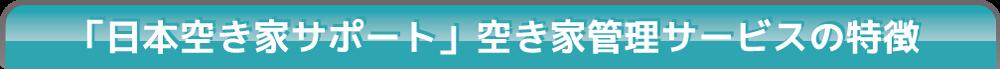 「日本空き家サポート」空き家管理サービスの特徴