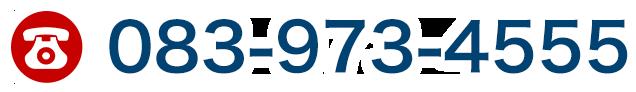 083-973-4555