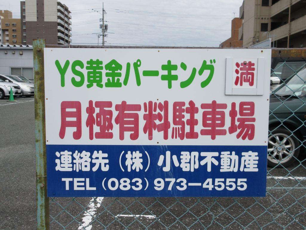 https://ogori-f.com/wp-content/uploads/154-1-1024x768.jpgの - 小郡不動産