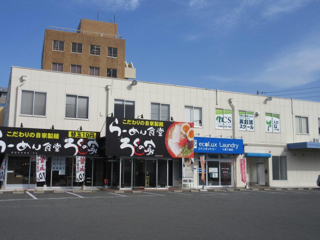 第二中央ビルの(外観) - 小郡不動産